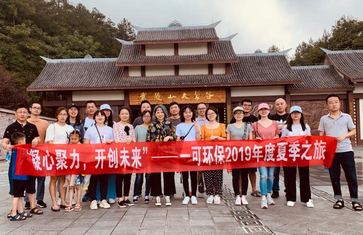 2019武夷山大裂谷之旅